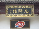 Dairy queen in shanghai