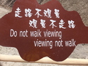 Do not waik viewing viewing not walk