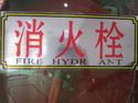 Fire hydra ant