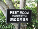Rest room western style