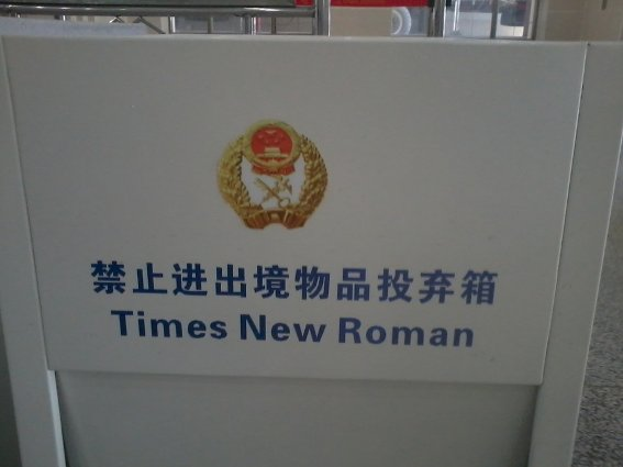 Picture from Chinese border office — At least there's English on it